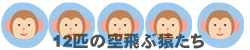 12匹の空飛ぶ猿たち